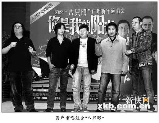 男声重唱组合八只眼唱响广州新年第一音