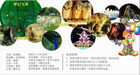 连续4日新春马戏嘉年华跨年钜献, 梦幻飞车,萌萌动物园,动物运动会