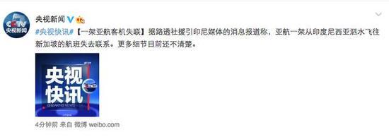 亚航印尼飞新加坡客机失联 - 手机新浪网